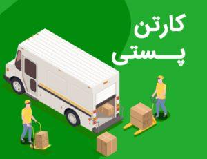 لیست 9 سایز استاندارد طرح جدید کارتن های پستی شرکت پست ایران